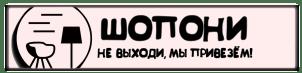 Шопони в Полистар